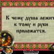 4. Загадки и разгадки Русской души